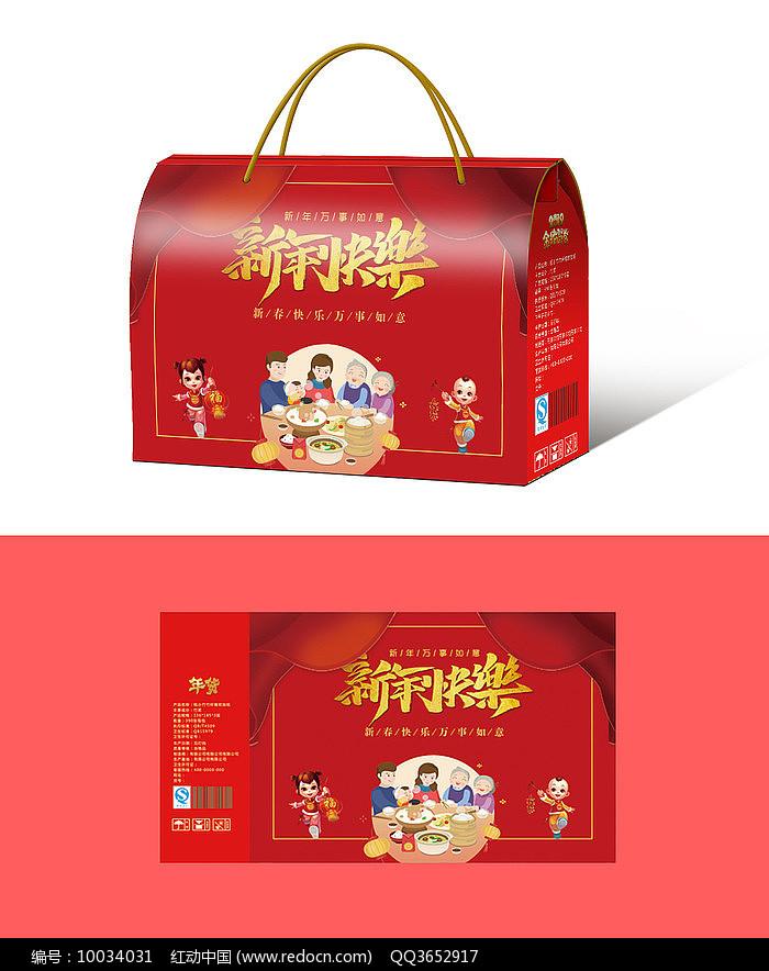 团圆礼包包装设计PSD图片