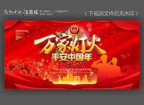 万家灯火平安中国年春运海报