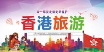 香港旅游海报设计
