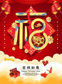 新年喜庆福字海报