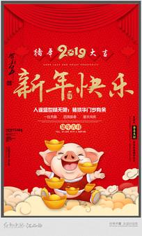喜庆2019新年快乐海报