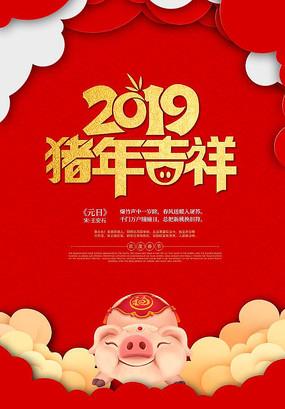 喜庆2019猪年吉祥海报