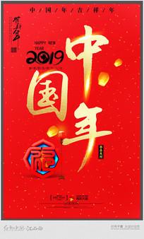喜庆中国年宣传海报