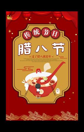 中国传统节日腊八节海报