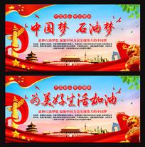 中国梦石油梦党建展板