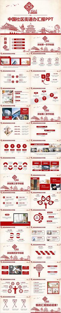 中国社区街道办居委会PPT