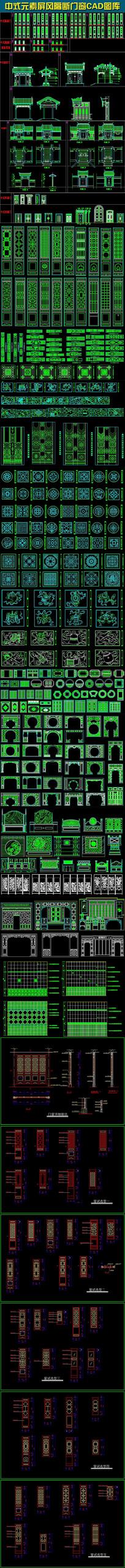 中式元素屏风门窗CAD图库