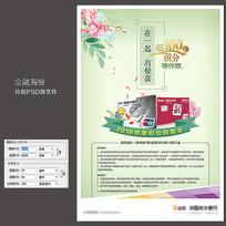2019金融清新绿色银行海报