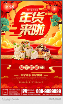 2019年新春年货宣传海报