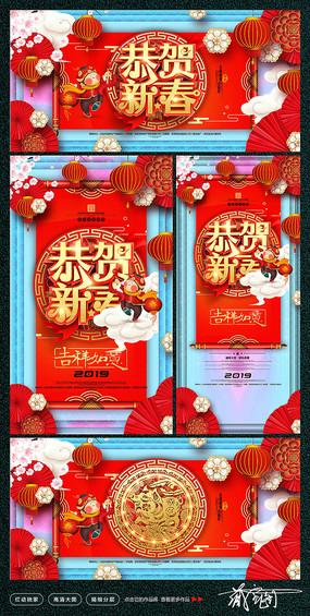 2019年猪年年货促销海报