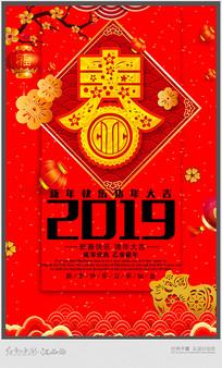 2019新春海报设计