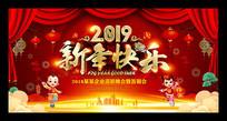 2019新年快乐海报设计