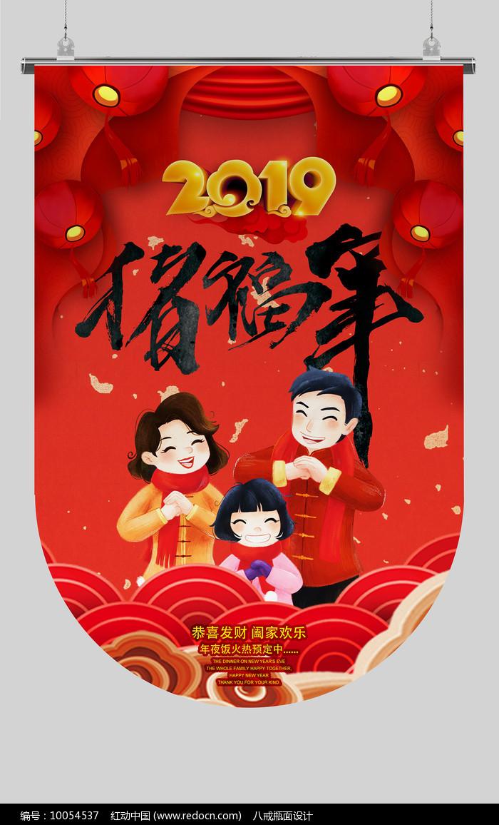 2019猪福年拜年吊旗图片