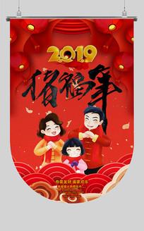 2019猪福年拜年吊旗