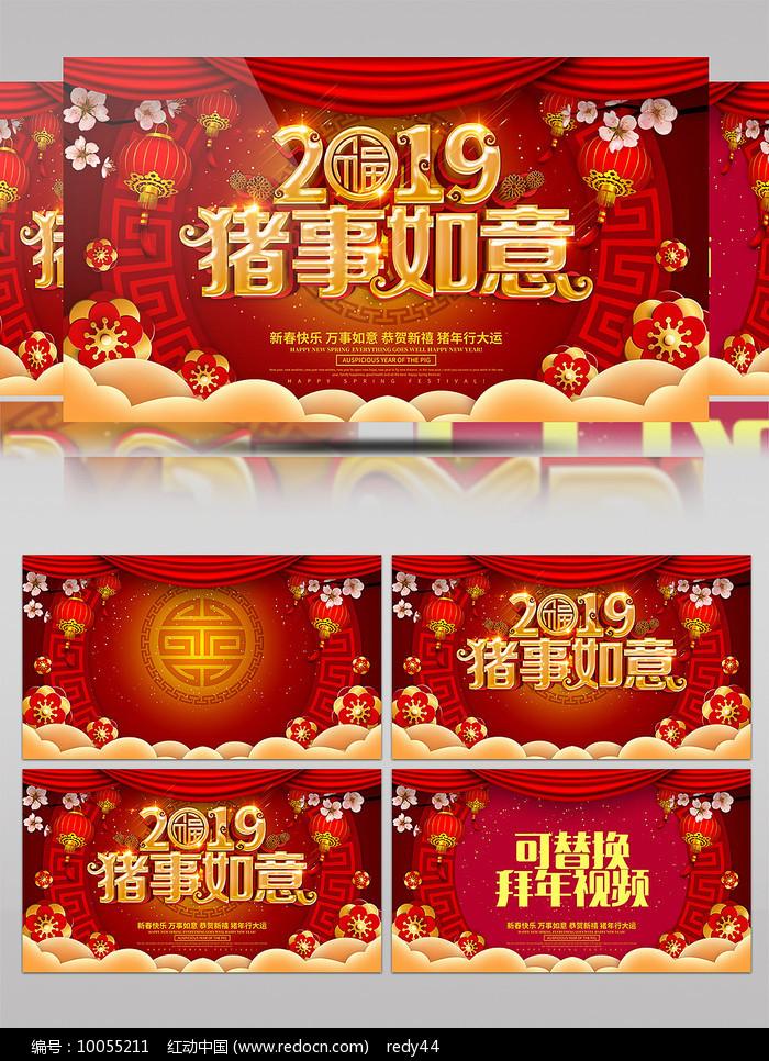 2019猪年拜年祝福ae模板