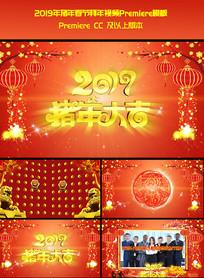 2019猪年春节拜年Pr模板