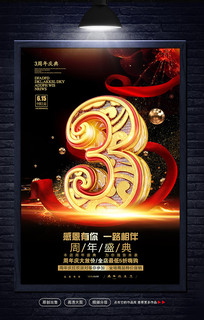 3周年庆海报