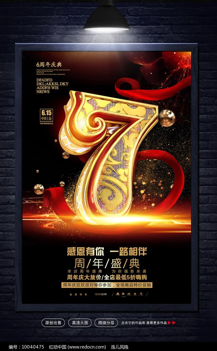 7周年庆海报图片