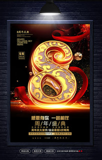 8周年庆海报