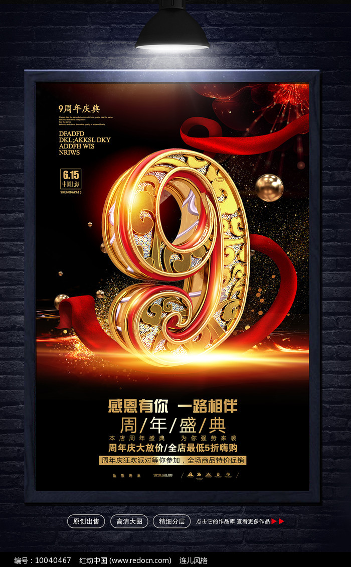 9周年庆海报图片