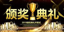 颁奖典礼企业海报设计