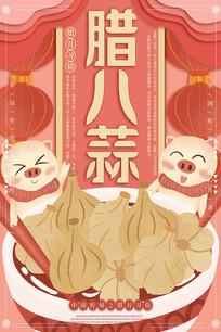 插画猪年腊八节腊八蒜海报