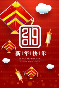 创意2019风筝红色新年海报