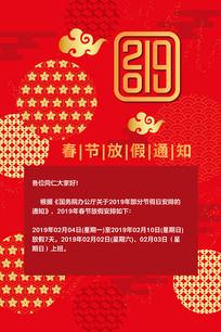 创意红色春节放假通知海报