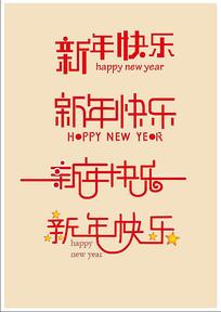 创意新年快乐字体 AI