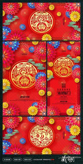 春节剪纸2019猪年背景设计