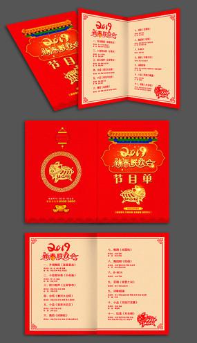 春节联欢会节目单模板
