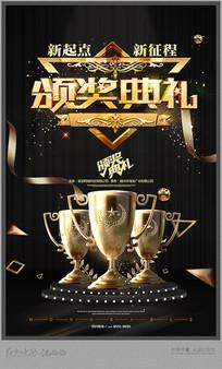 大气颁奖典礼海报