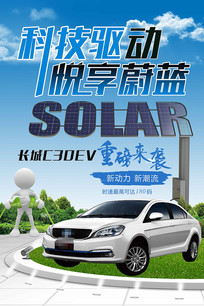 电动汽车展示海报