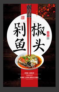剁椒鱼头宣传海报设计
