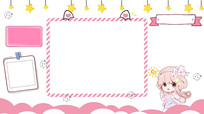 粉色直播边框电竞背景板