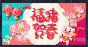 福猪贺春猪年年会海报