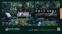 高端生态园林景观提案画面广告