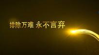 光线年会字幕片头AE模板