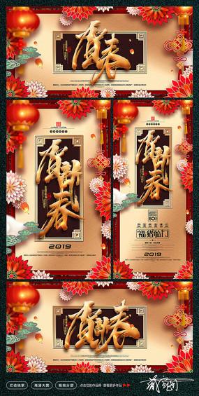 贺新春2019猪年晚会背景