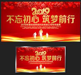 红色2019筑梦前行背景展板