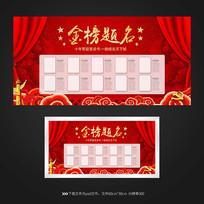 红色金榜题名背景板设计模板