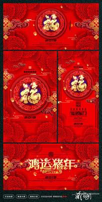红色喜庆2019猪年海报设计