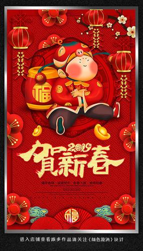红色喜庆贺新春猪年海报