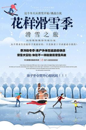 滑雪节宣传海报