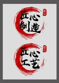 匠心制造工艺字体设计