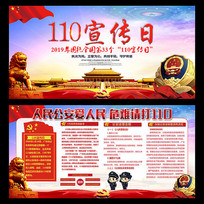 人民公安110宣传日文化展板