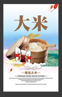 简约大米宣传海报设计