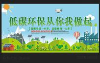 简约低碳生活公益海报