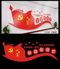 简约民族团结文化墙