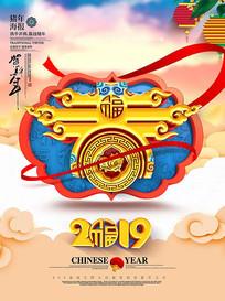 简约中国风立体春字猪年海报